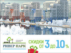 ЖК «Ривер Парк» Квартиры от 6,5 млн рублей
